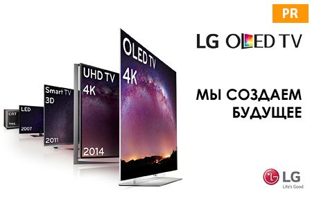 Статьи: OLED TV от LG Electronics – будущее в технологиях дисплеев
