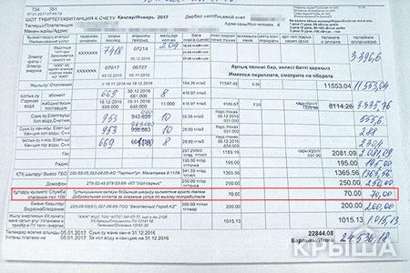Новости: Из квитанций алматинцев исчезла одна строка