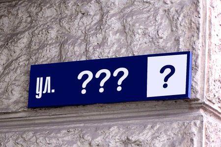 Новости: В Алматы будут переименовывать улицы