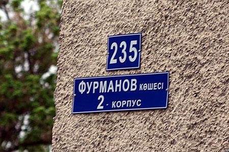 Новости: Сколько ещё улиц переименуют в Алматы?
