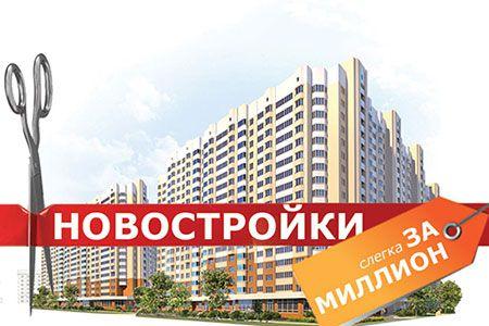 Статьи: Как сэкономить до30% при покупке жилья вНовосибирске
