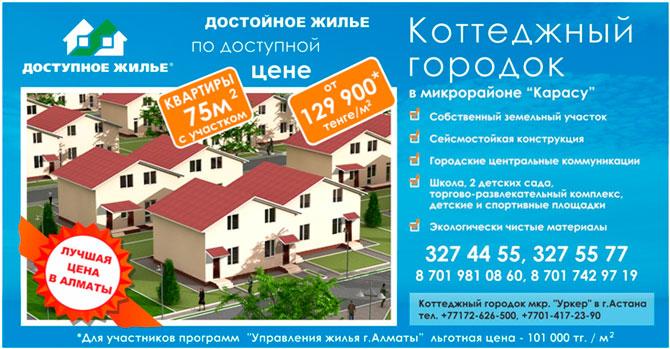 Статьи: Достойное жильё подоступной цене