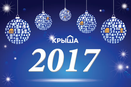 Новости: С Новым годом, дорогие наши!