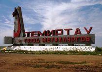 Новости: В Темиртау злоумышленник угрожал взорвать дом
