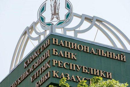 Новости: Нацбанк РК рассказал о распространённых нарушениях банков