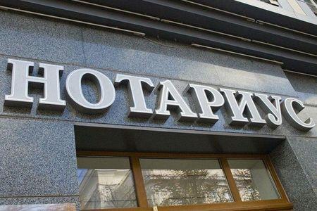 Новости: Нотариусы в Нур-Султане и Алматы начнут работать с 20 апреля