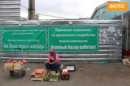 Новости: Зелёный базар переедет под крышу