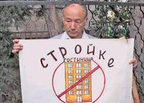 Новости: Алматы: жители мкр. «Алмагуль» против строительства гостиницы