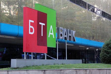 Новости: БТА Банка больше не существует