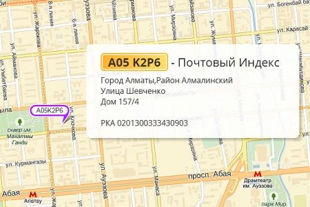 Новости: Почту в Казахстане будут приносить не по адресу