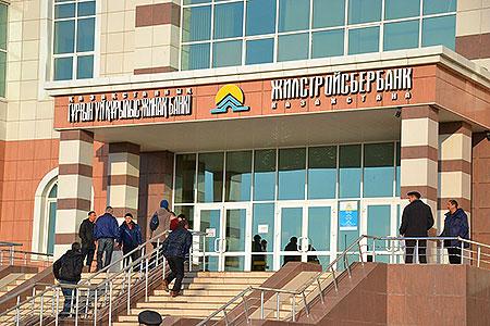 Новости: ЖССБК готовится возместить депозиты