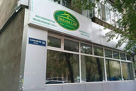 Новости: ВАстане обнаружили странную схему продажи жилья