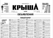 Новости: Первый номер газеты «Крыша» в Астане
