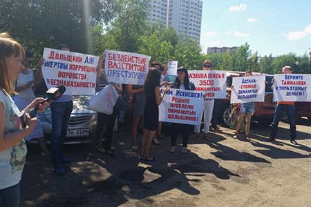 Новости: Обманутые дольщики провели в Астане митинг