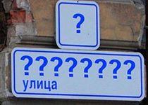 Новости: После праздников в Алматы начнут переименовывать улицы
