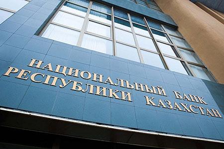 Новости: Нацбанк сохранил базовую ставку для БВУ