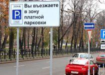 Новости: Парковка в центре Астаны будет платной