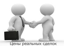 Статьи: Цены реальных сделок в I квартале 2014 года