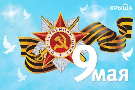 Новости: С Днём Победы!