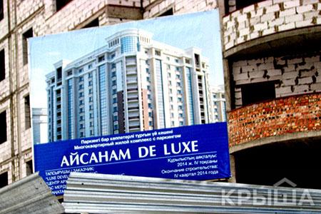 Новости: В Астане осудили топ-менеджеров «Азбуки жилья»