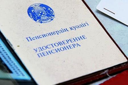 Новости: Как используются пенсионные деньги казахстанцев?