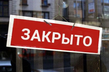 Новости: ВАлматы закрыты крупные продуктовые магазины, кинотеатрыиТРЦ