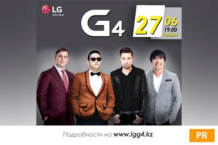 Статьи: Компания LG Electronics объявляет о начале уникальной акции «Купи продукцию LG и получи два билета на концерт»