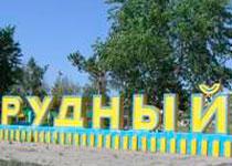 Новости: Новый Генплан развития для города Рудного