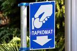 Новости: В столице вступили в силу правила пользования парковками