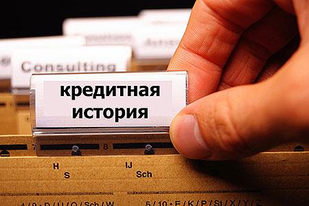 Новости: Мошенники предлагают исправить кредитную историю