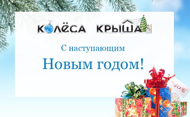 Статьи: Колёса и Крыша поздравляют вас с Новым Годом!