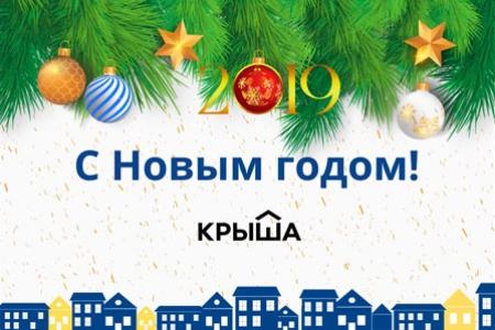 Новости: С Новым годом, друзья!