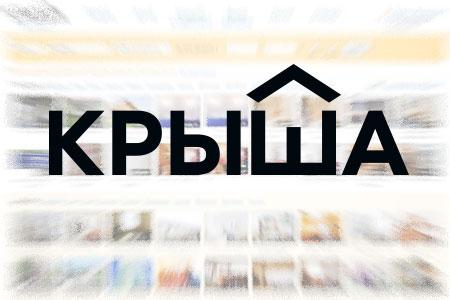 Новости: В личных кабинетах на «Крыше» можно работать снесколькими объявлениями одновременно