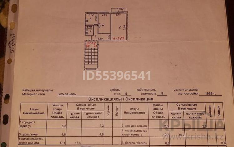 2-комнатная квартира, 42 м², 5/5 этаж, проспект Алашахана 7 за 5 млн 〒 в Жезказгане