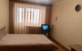 1-комнатная квартира, 33 м², 5/5 этаж посуточно, Сандригайло 66 за 4 000 〒 в Рудном