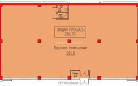 Офис площадью 290 м², проспект Улы Дала за 240 млн ₸ в Астане, Есильский р-н