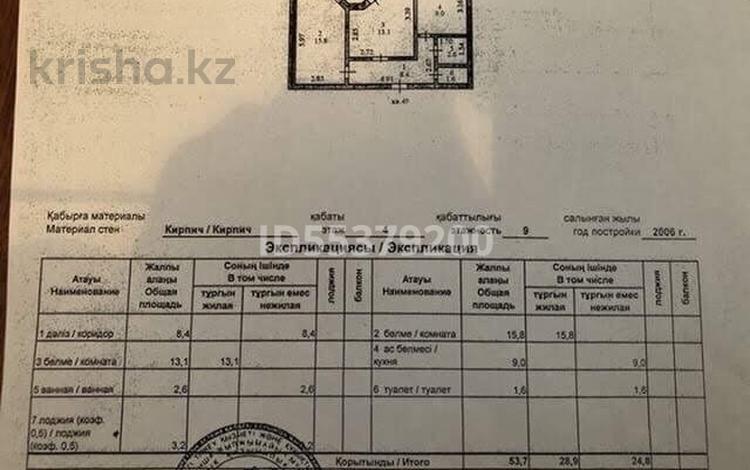 2-комнатная квартира, 54 м², 4/7 этаж, Шакарим кудайбердыулы 25 за 18 млн 〒 в Нур-Султане (Астана), Алматы р-н