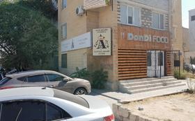 Офис площадью 66 м², 2-й мкр, 2 мкр 61 за 25 млн ₸ в Актау, 2-й мкр