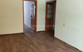 3-комнатная квартира, 58 м², 1/4 этаж, Казыбек Би — Чокина за 20.5 млн 〒 в Алматы, Алмалинский р-н