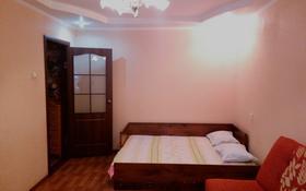 1-комнатная квартира, 32 м², 1 эт. посуточно, К.Мендалиева 2 — Евразия за 5 000 ₸ в Уральске