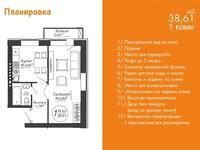 1-комнатная квартира, 38.61 м², 4/5 этаж