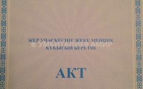 Участок 300 соток, Есиль р-н за 335 млн 〒 в Нур-Султане (Астана), Есиль р-н