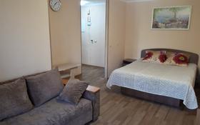1-комнатная квартира, 32 м², 3/5 эт. посуточно, Потанина 19 за 8 000 ₸ в Усть-Каменогорске