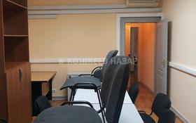 Офис площадью 28 м², Кабанбай батыра — Амангельды за 3 700 〒 в Алматы, Алмалинский р-н