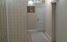 4-комнатная квартира, 108 м², 8/14 этаж, Сарайшык 7/3 за 41 млн 〒 в Нур-Султане (Астана), Есиль