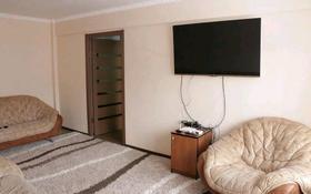 3-комнатная квартира, 65 м², 3/5 эт. посуточно, Казахстан 98 — Кабанбай батыра за 12 000 ₸ в Усть-Каменогорске