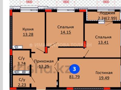3-комнатная квартира, 81.79 м², Сыганак — Е-51 за ~ 21.7 млн 〒 в Нур-Султане (Астана), Есиль р-н