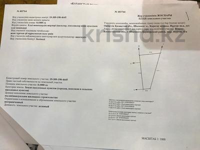 Участок 8 соток, Нуртас за 5 млн 〒 в Шымкенте, Каратауский р-н