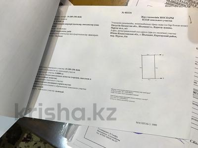 Участок 8 соток, Нуртас за 5 млн 〒 в Шымкенте, Каратауский р-н — фото 3