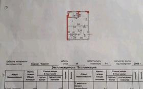 1-комнатная квартира, 38.7 м², 11/12 этаж, проспект Б. Момышулы 16 — Аманат за 14 млн 〒 в Нур-Султане (Астана), Алматинский р-н